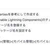 SFDC:LightningMessageのインストールを試してみました - Part 1