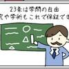 保育士試験の教育原理で読むべき日本国憲法。教育の義務と幸福追求権