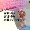 怖くないハロウィン【0円工作】ビニール手袋で作るお菓子バッグ。かわいいおばけを連れて歩こう