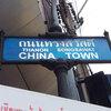 バンコクのTSUTAYAや北京飯店など、今はタイに無いもの