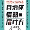 【読書】住民に伝わる自治体情報の届け方