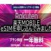 楽天モバイル:eSIMを申し込んでみた(iPhone11でサブ回線で使う)