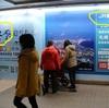 台湾①2泊3日で行ける親日国「台北でインバウンド誘致・GALAスキー場」