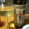 【必然の出会い】奇抜なオーストラリアワイン