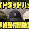 【レイドジャパン】新ボディ、新デザインのキャップ「レイドダッドハット」通販予約受付開始!