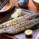 食欲の秋!旬の魚「サンマ」の塩焼きを超える食べ方☆