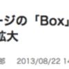 Box.com が 10GB 無料に!