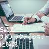 AWS認定クラウドプラクティショナーの例題とその解説 Part2