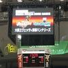 バスケって面白いんだね@大阪エヴェッサvs京都ハンナリーズ