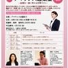 長崎市男女共同参画推進センター主催 アマランス起業塾