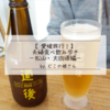 【愛媛】夫婦食べ飲み歩き!!2泊3日旅行!!〜松山・大街道編〜