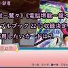 【遊戯王 動画解説】3月19日発売!VB22付属カード《電脳堺獣-鷲々》《電脳堺龍-龍々》採用したいカードをプチ解説!