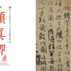 顔真卿展と「説き語り中国書史」