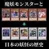 【遊戯王】魔妖・妖怪の歴史概要5選!