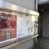 2019年4月13日(土)/静嘉堂文庫美術館/根津美術館/渋谷区立松濤美術館/他