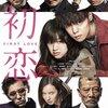「初恋」 (2019年)