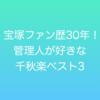 宝塚ファン歴30年!の管理人が心に残っている千秋楽ベスト3