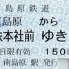 南島原→島鉄本社前 乗車券