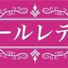 鳴門オールレディースG3初日(無料予想)