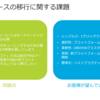 Nutanix環境へのデータベース移行方法について~Xtract for dbsの紹介~