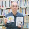 第381回 北海道大学出版会 加賀谷 誠さん