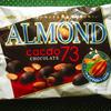 73%か60%か?『名糖産業』の高カカオチョコレート「アーモンドチョコレートカカオ73」を購入。食べた感想を書きました