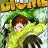 伊東京一『BIOME:深緑の魔女』
