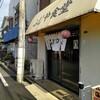 ふじや食堂 東京都小平市