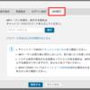 【3分】チャットワークAPIを使ってメッセージを送信するPHPサンプル