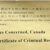 【カナダ移民申請③】アカウント開設〜健康診断