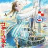 【コクリコ坂から】少女漫画的ドロドロな展開