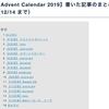 【Advent Calendar 2019】書いた記事のまとめ(12/14 まで)