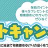 さがみはらファンサイト「Sagamihara FAN FUN FAN」第3回プレゼントキャンペーン開催中!