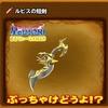 【星ドラ】ルビスの短剣ってぶっちゃけどうよ!?これって二刀で使うべき?【星のドラゴンクエスト】