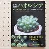 多肉植物ハオルシア 美しい種類と育て方のコツを読みました。写真も綺麗でオブツーサをもっと育てたくなる本でした。