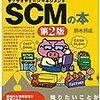 トコトンやさしいSCMの本(第2版) (今日からモノ知りシリーズ)