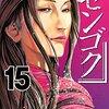 【第一部完結】読書感想:センゴク(15) (ヤンマガKCスペシャル)