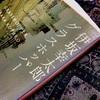 伊坂幸太郎に見る日本人的性質とは。