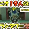ミハラシタワー キノピオ19人の場所  キノピオ救出率100% 【ペーパーマリオ オリガミキング】 #16