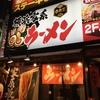 横浜家系ラーメンってチェーン店だけど立派な家系ラーメンだよね