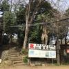 十条富士塚  北区十条