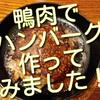 鴨肉でハンバーグ作ってみました!オーブン焼きはほんと美味しい!