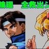 【悪魔城ドラキュラX 血の輪廻】全女性救出イベント
