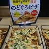 のどぐろピザ