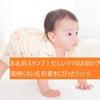 【育児】お名前スタンプ!忙しいママのお助けアイテム♪面倒くさい名前書きにぴったり☆彡