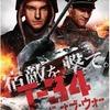 映画感想 - T-34 レジェンド・オブ・ウォー(2018)