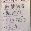 SKE48井上瑠夏が盛大に漢字を間違えるwww