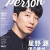 TVガイドperson Vol.60の在庫アリ?星野源特集が売り切れ続出!!