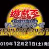 【遊戯王 最新情報】YCSJ TOKYO2019にて、遊☆戯☆王OCG 20th Anniversaryの販売グッズが判明!|ジャンプフェスタ2019のラインナップの違いは?