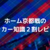 ホーム京都戦のサッカー知識2割レビュー